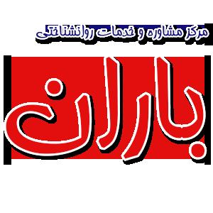 مرکز مشاوره باران شیراز